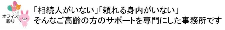 【奈良】相続・成年後見など終活専門行政書士オフィス彩り